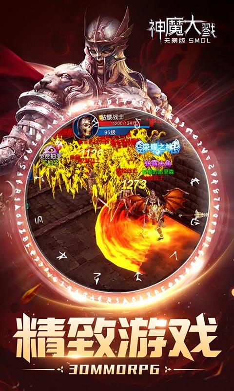 神魔大戮海量版游戏截图3