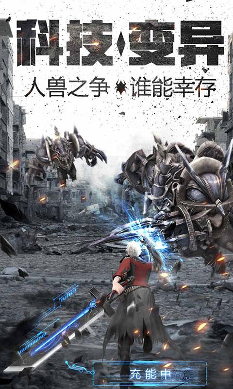 无尽之战游戏截图3