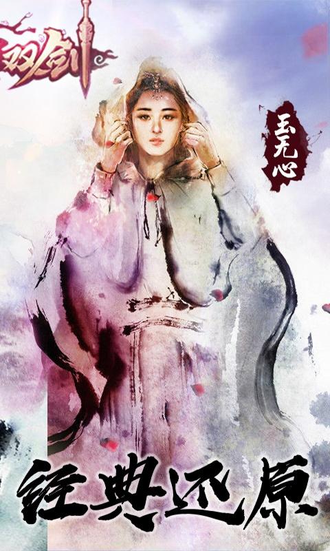 紫青双剑(停服)游戏截图2