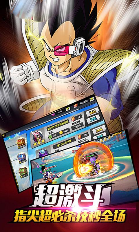 超宇宙战士豪华版游戏截图2