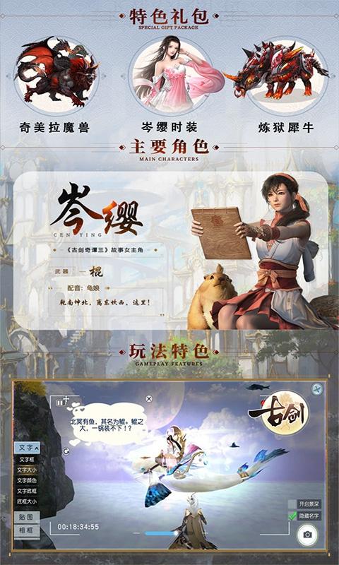 古剑贺岁版游戏截图3