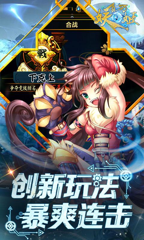 百万妖姬游戏截图3