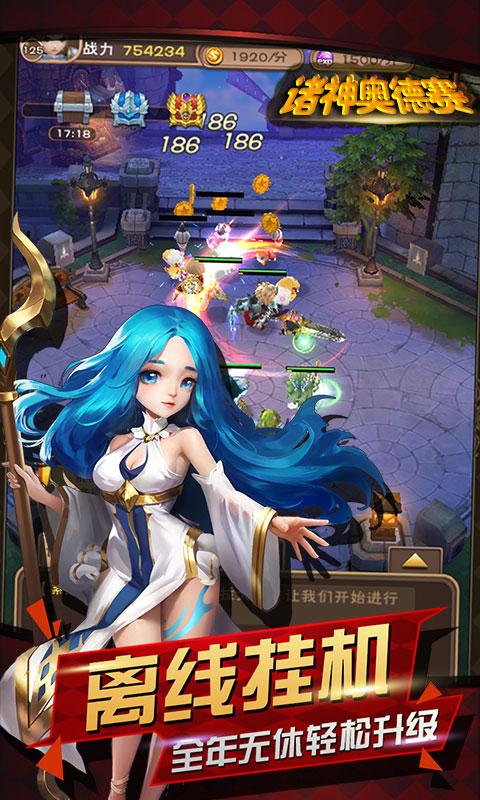 诸神:奥德赛游戏截图3