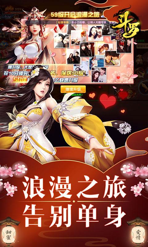 斗罗:觉醒江湖海量版游戏截图3