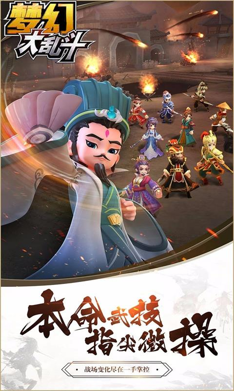 梦幻大乱斗海量版游戏截图2
