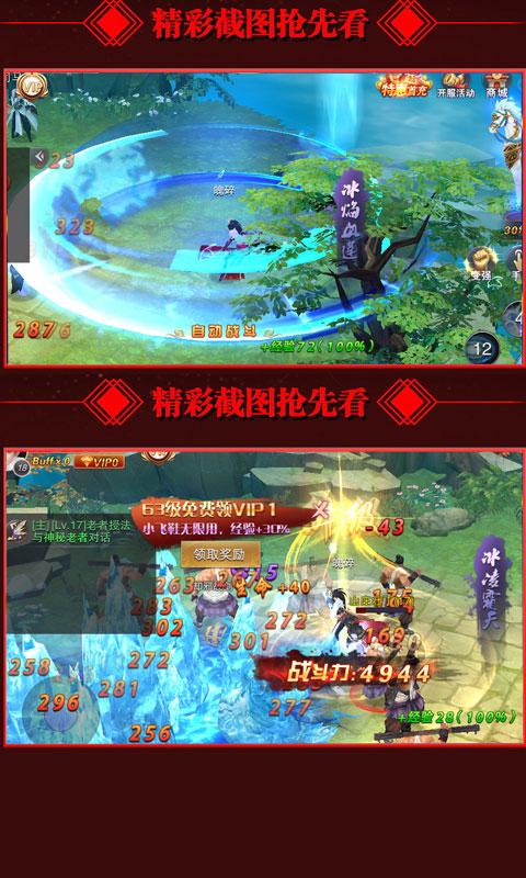 青云剑主游戏截图3