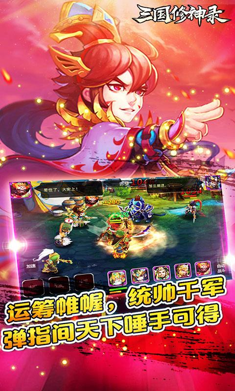 三国修神录豪华版游戏截图3