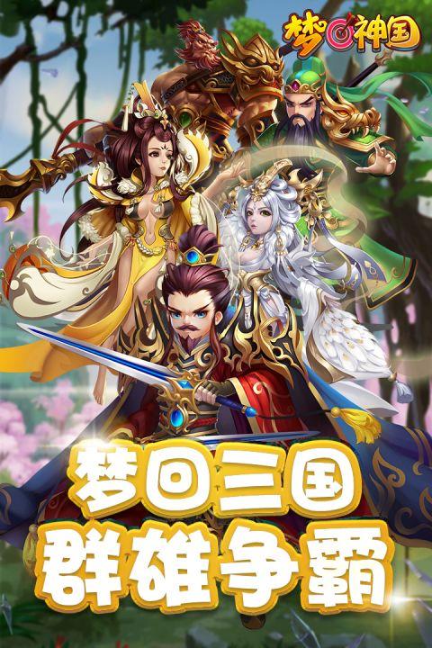 梦回神国游戏截图4
