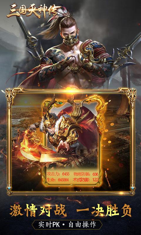 三国灭神传极速版游戏截图3