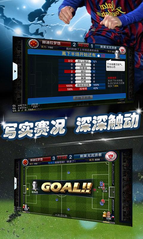 最佳足球经理游戏截图4