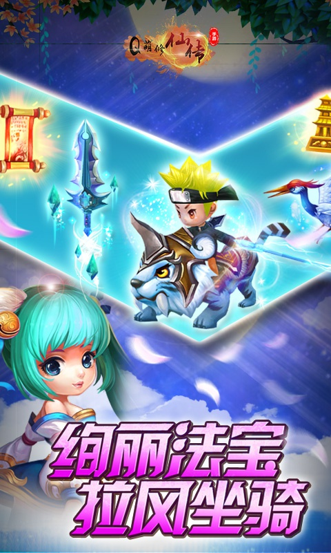 Q萌修仙传商城版游戏截图2