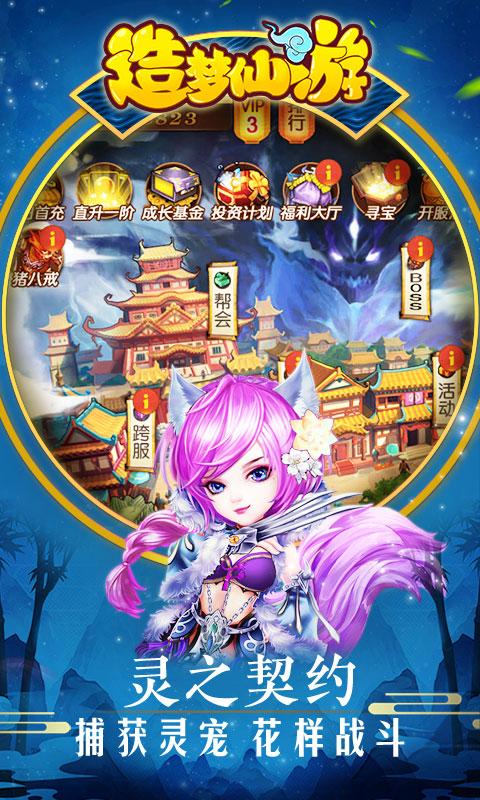 神话题材游戏游戏截图1