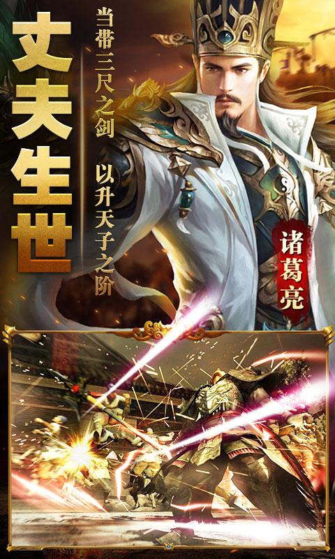 赵子龙传记海量版游戏截图2