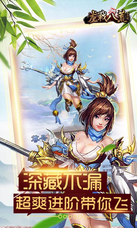 龙戰八荒飞升版游戏截图1