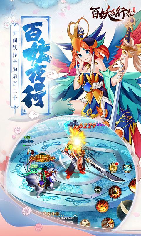 百妖夜行录游戏截图3