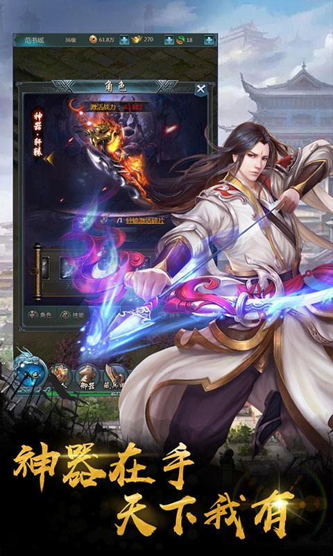 神州修仙传游戏截图3