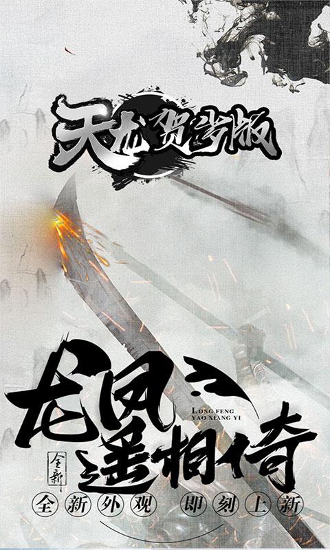 天龙新春版游戏截图1