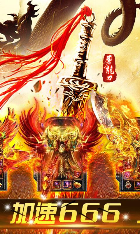 屠龙世界游戏截图2