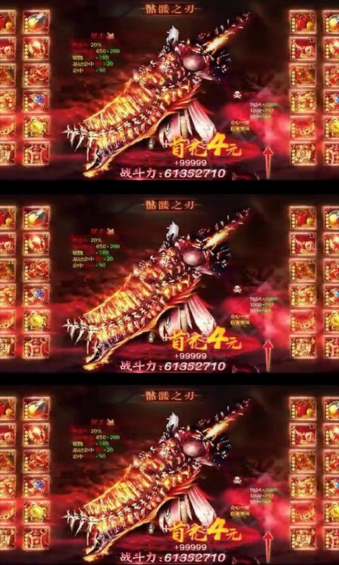 唐门高爆版游戏截图3