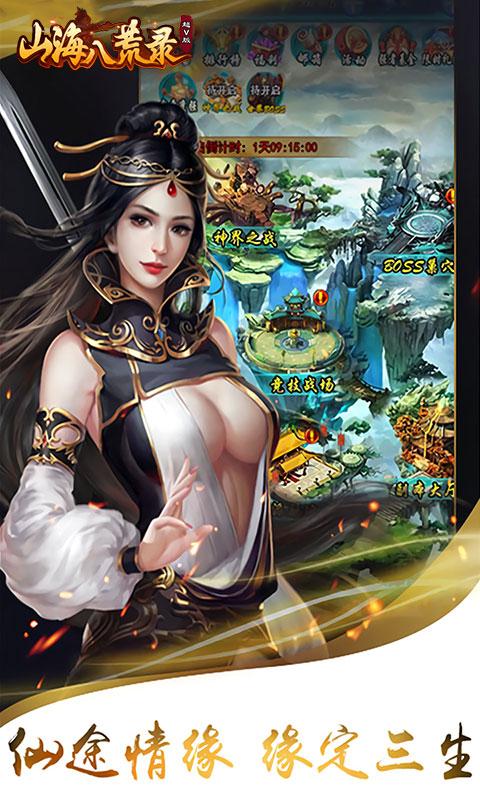 山海八荒录豪华版游戏截图2