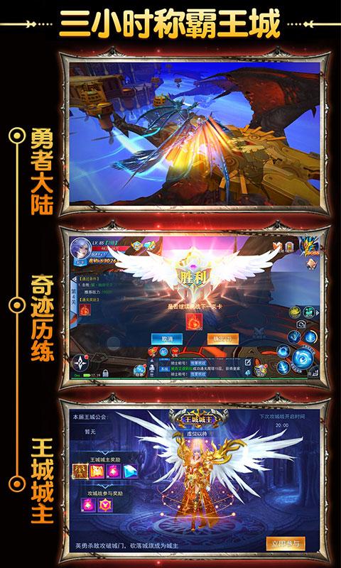 英雄奇迹复刻版游戏截图4