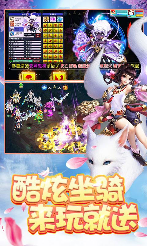 梦幻加速海量版游戏截图3