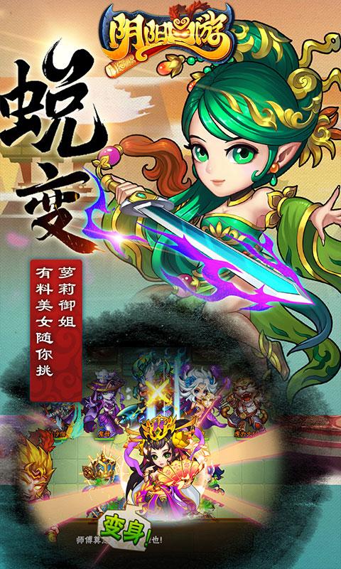 阴阳西游游戏截图3