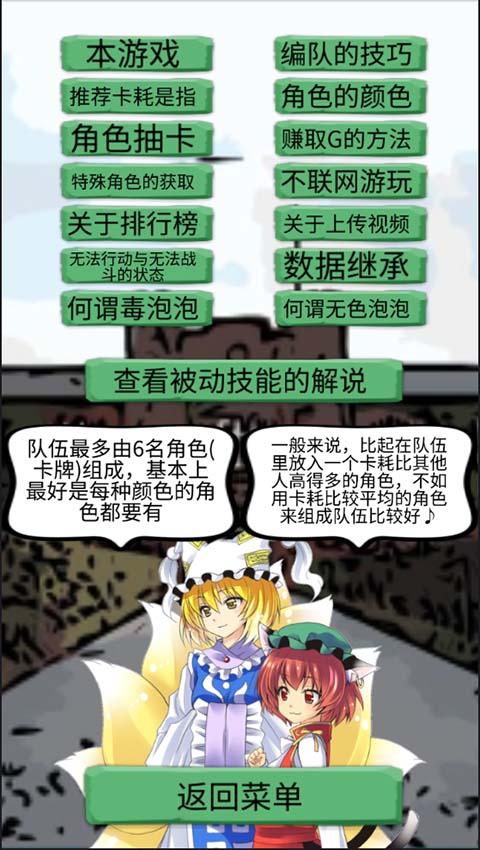 东方三消乐游戏截图3