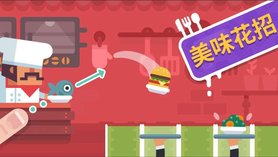 时尚餐厅游戏截图3