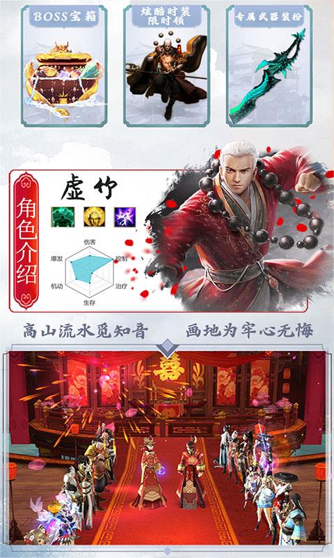 天龙新春版游戏截图4