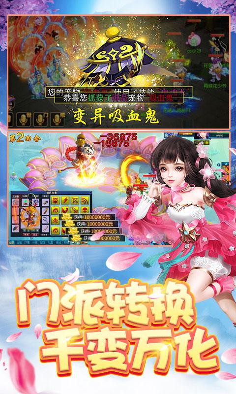 梦幻加速海量版游戏截图2