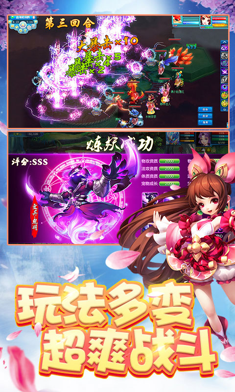梦幻加速海量版游戏截图4