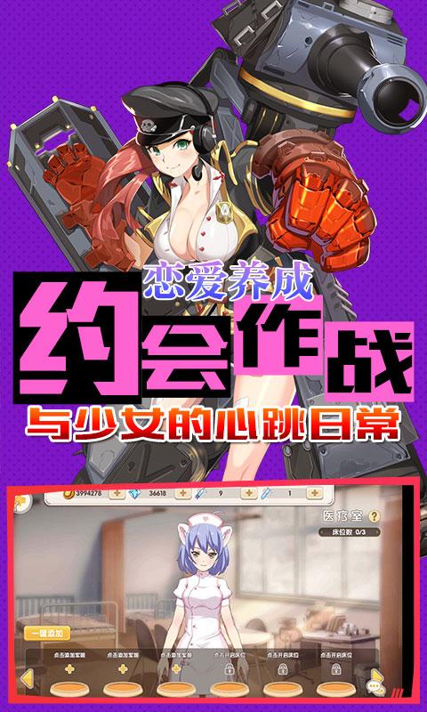 小小军姬高爆版游戏截图2