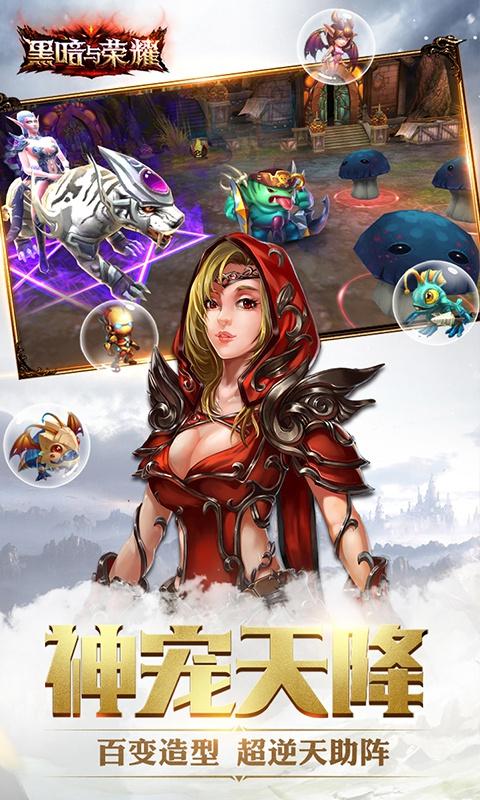 暗黑魔幻手游推荐游戏截图1