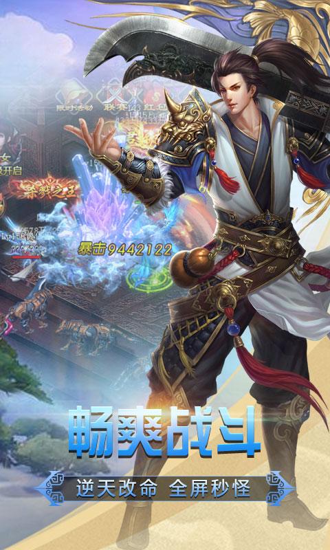 斗罗终极版游戏截图3