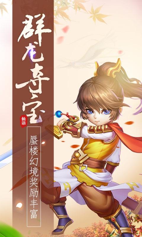 梦幻仙语仙兽版游戏截图4