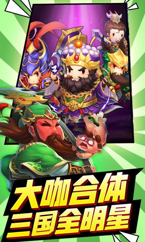 三国有妖气豪华版游戏截图2
