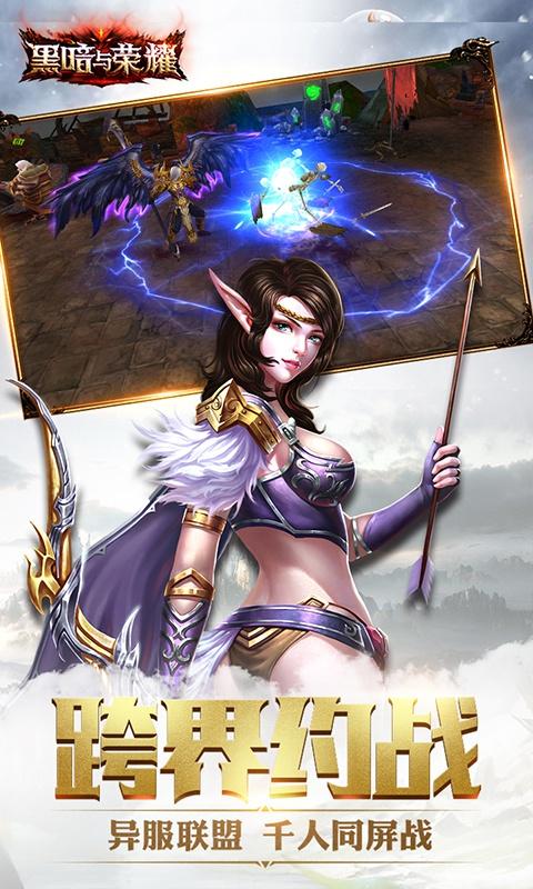 黑暗与荣耀星耀版游戏截图5