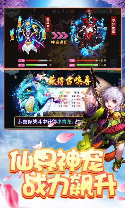 梦幻加速海量版游戏截图1