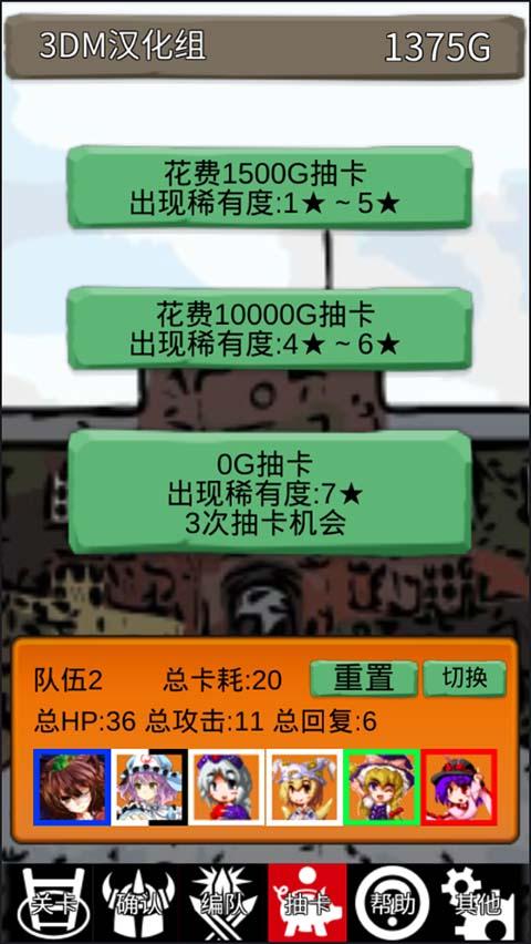 东方三消乐游戏截图2