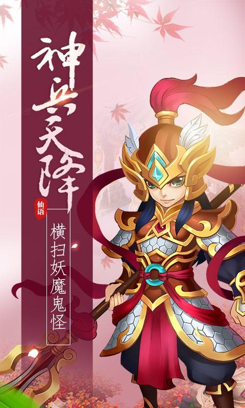 梦幻仙语仙兽版游戏截图2