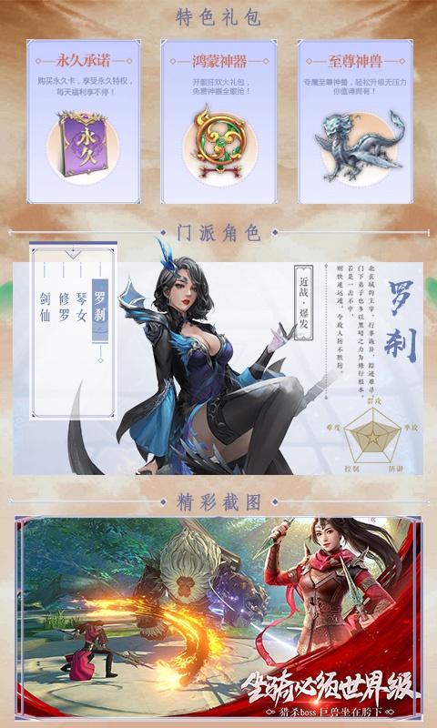 武动六界游戏截图5