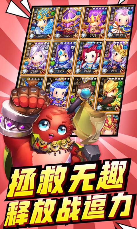 三国有妖气豪华版游戏截图4