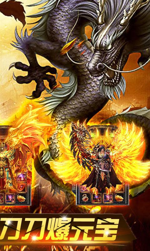 屠龙世界游戏截图3