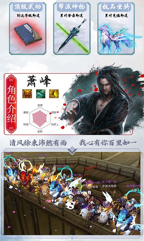 天龙新春版游戏截图2