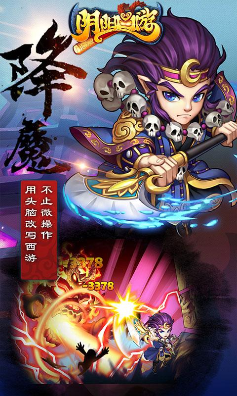 阴阳西游游戏截图2