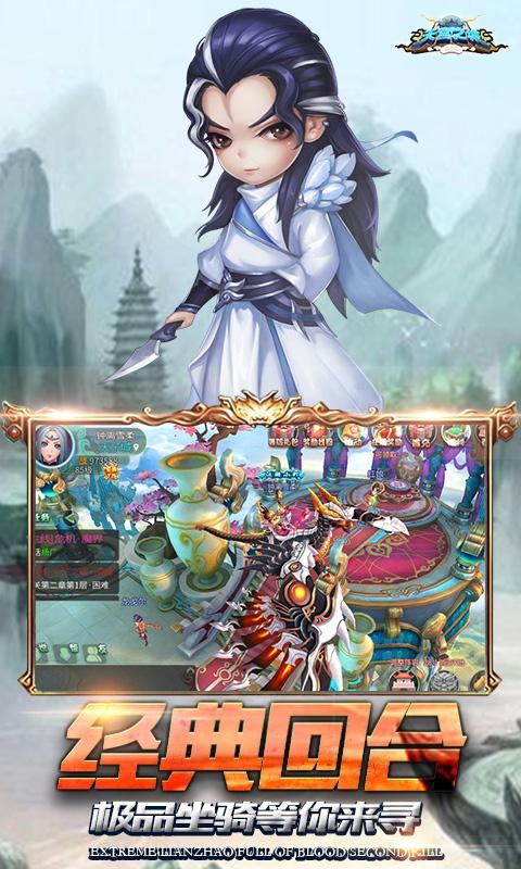 天宫之城游戏截图1