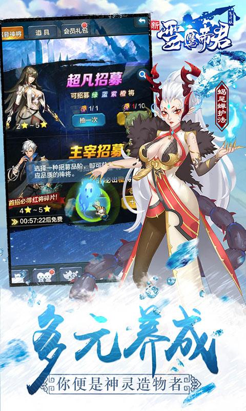 雪鹰帝君-飞升版游戏截图5
