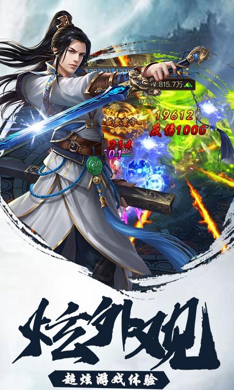 古剑奇缘游戏截图1