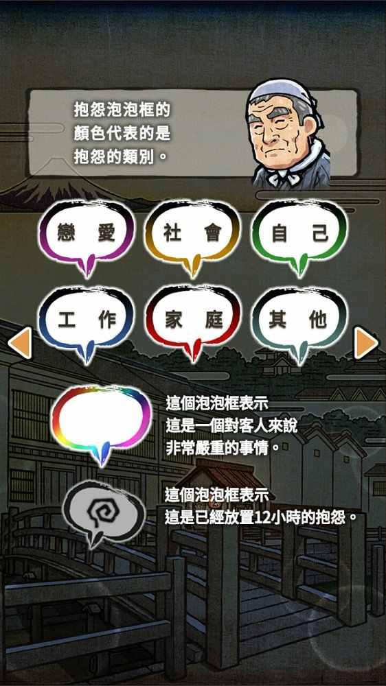 关东煮店人情故事2游戏截图1